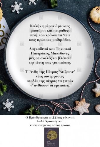 Με ιδιαίτερο συμβολισμό η φετινή χριστουγεννιατική κάρτα με τα κάλαντα των Ανθέων