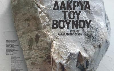 Ιδιαίτερη τιμή για τα Άνθη της Πέτρας από το Πολιτιστικό Ίδρυμα της Τράπεζας Πειραιώς
