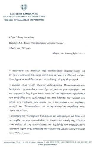 Επιστολή του Γενικού Γραμματέα Πολιτισμού για τα Λιθανάγλυφα
