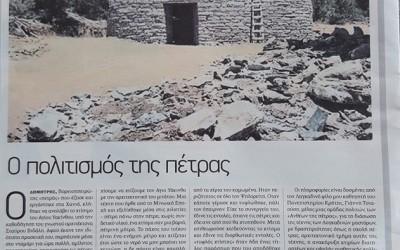 Ο Λουδοβίκος των Ανωγείων για τον πολιτισμό της πέτρας, τους Λαγκαδινούς μαστόρους και τα Άνθη της πέτρας σε σημερινό του άρθρο στο ΕΘΝΟΣ της ΚΥΡΙΑΚΗΣ