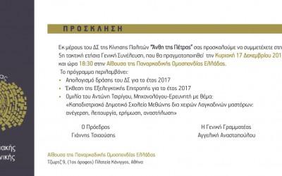 Πρόσκληση για την 5η ετήσια Γενική Συνέλευση!