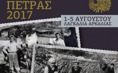 Γιορτές της Πέτρας 2017