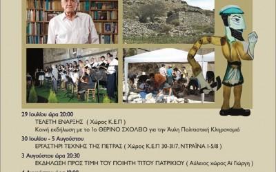 Οι Γιορτές της Πέτρας 2018 ως υπόδειγμα συνεργασίας φορέων!