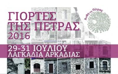 Γιορτές της Πέτρας 2016