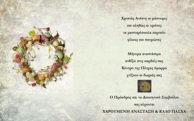 Η πασχαλιάτικη κάρτα των Ανθέων στο πνεύμα των δράσεων τους