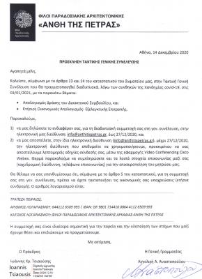 Η ετήσια Γενική Συνέλευση των Ανθέων της Πέτρας με τηλεδιάσκεψη στις 3 Ιανουαρίου 2021